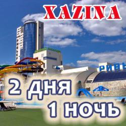2 дня / 1 ночь из Уфы в Казань (каждые вторник, субботу с аквапарком Ривьера)